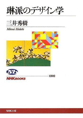 琳派のデザイン学 (NHKブックス No.1202)