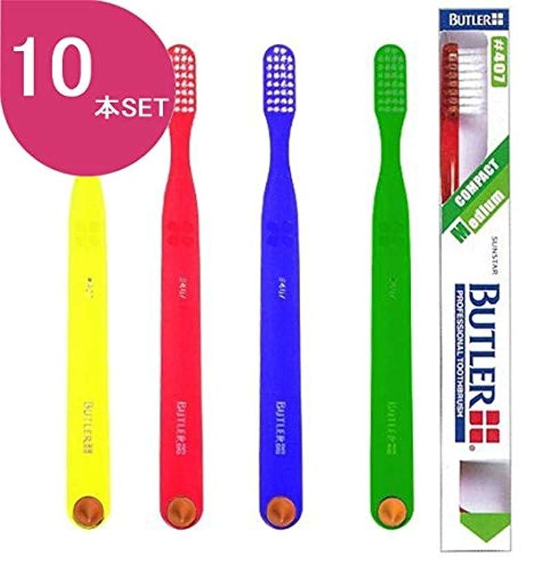 気分ヘクタール誇張するバトラー 歯ブラシ 10本 #407