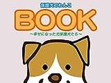 保護犬のわんこBOOK: 幸せになった元保護犬たち