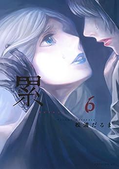 [松浦だるま]の累(6) (イブニングコミックス)