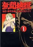 無間地獄 / 早川 ナオヤ のシリーズ情報を見る