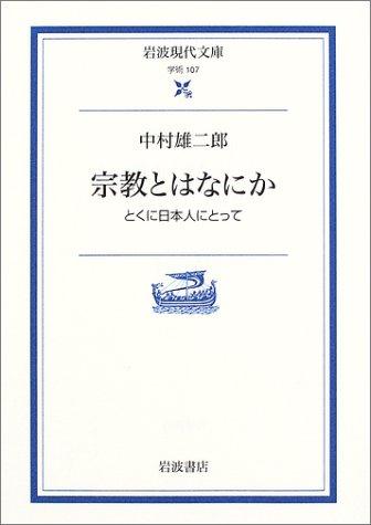 宗教とはなにか-とくに日本人にとって- (岩波現代文庫)の詳細を見る