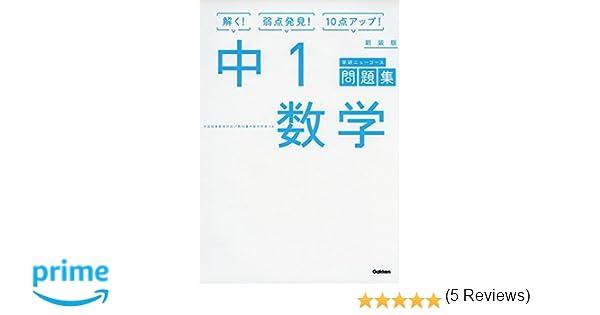 中1数学 新装版 中学ニューコース問題集 学研プラス 本