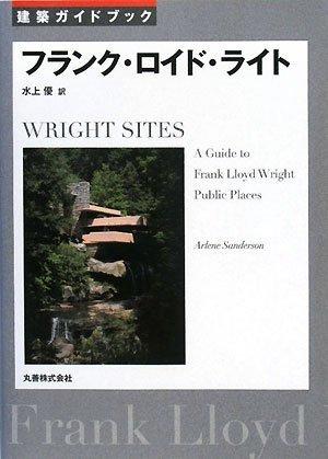 建築ガイドブック フランク・ロイド・ライト