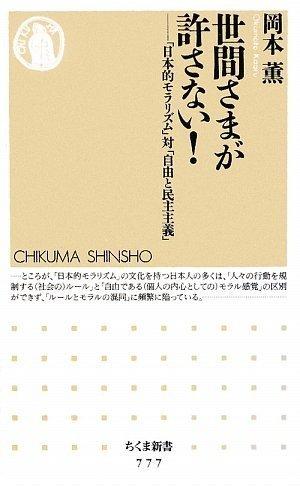 世間さまが許さない!―「日本的モラリズム」対「自由と民主主義」 (ちくま新書)の詳細を見る