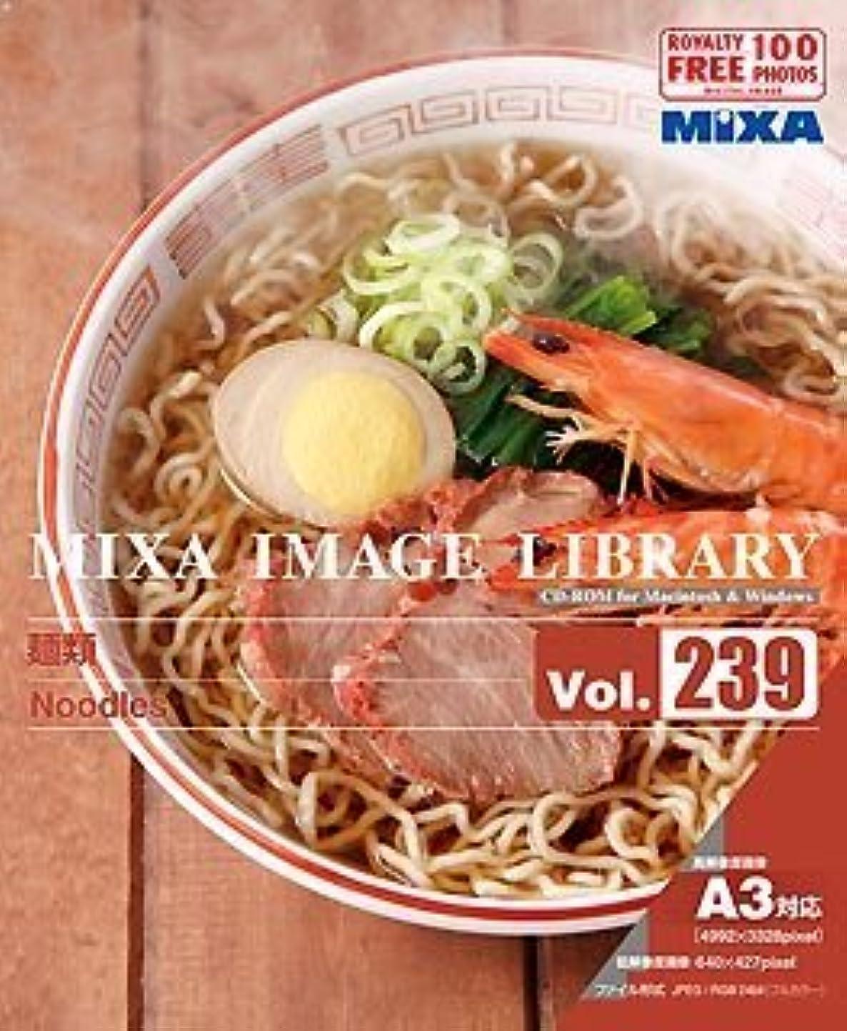 フェードアウト不定さらにMIXA IMAGE LIBRARY Vol.239 麺類