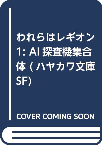 [画像:われらはレギオン 1: AI探査機集合体 (ハヤカワ文庫SF)]