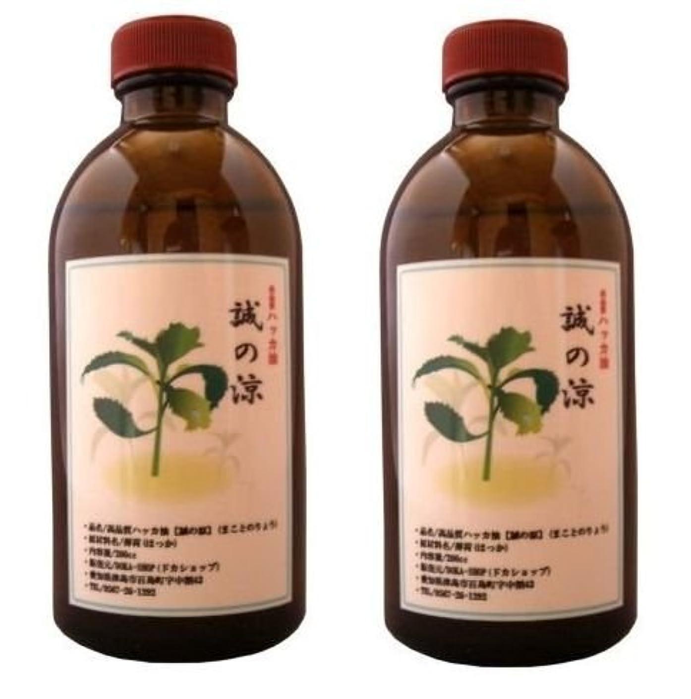 苦い九月DOKA-SHOP 高品質ハッカ精油100%【誠の涼(まことのりょう)】日本国内加工精製 たっぷり使えてバツグンの爽快感 200cc×2本セット