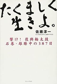 たくましく生きよ!  ~響け! 復興輪太鼓 石巻・雄勝中の挑戦~ (ワニプラス)