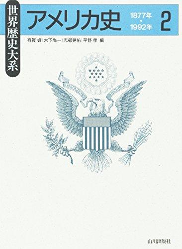 アメリカ史〈2〉1877年~1992年 (世界歴史大系)