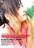 スリーピングフラワー [DVD]