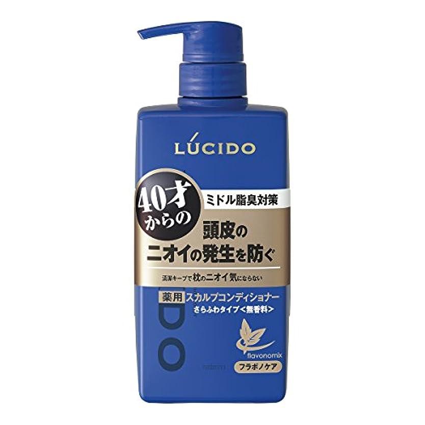 聴く可能にする排除ルシード 薬用ヘア&スカルプコンディショナー 450g(医薬部外品)