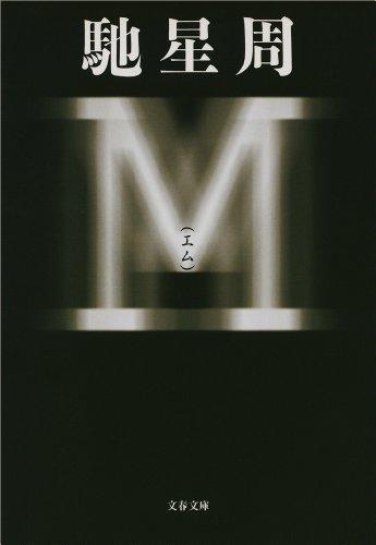 M(エム) (文春文庫)の詳細を見る