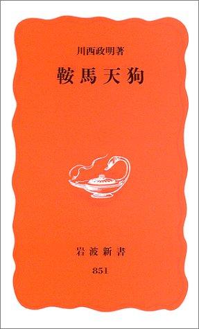 鞍馬天狗 (岩波新書)の詳細を見る