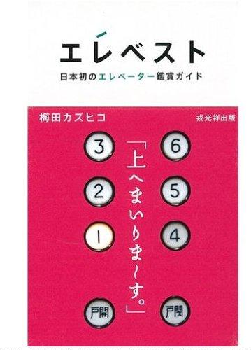 エレベスト—日本初のエレベーター鑑賞ガイド