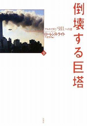倒壊する巨塔〈下〉―アルカイダと「9・11」への道