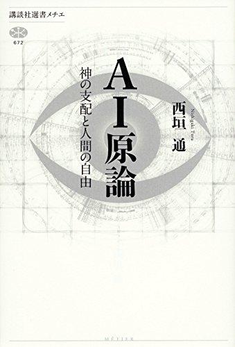 AI原論 神の支配と人間の自由 (講談社選書メチエ)の詳細を見る