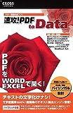 速攻!PDF to Data