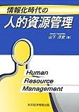 情報化時代の人的資源管理