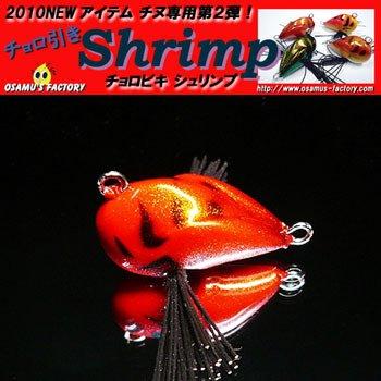 オサムズファクトリー(Osamu's Factory) ルアー チョロ引きShrimp ‐ 赤エビ 5g