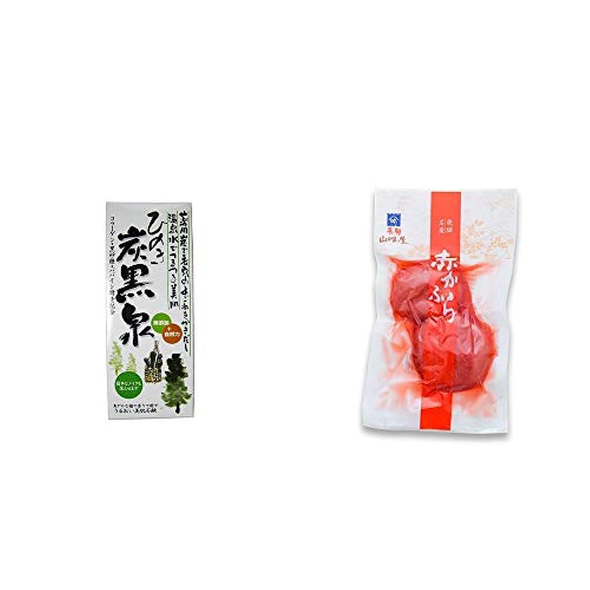 鼓舞する麺無謀[2点セット] ひのき炭黒泉 箱入り(75g×3)?飛騨山味屋 赤かぶら【小】(140g)