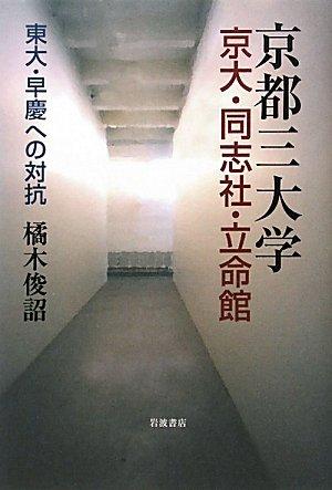京都三大学 京大・同志社・立命館――東大・早慶への対抗