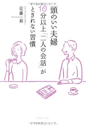 頭のいい夫婦 10分以上「二人の会話」がとぎれない習慣