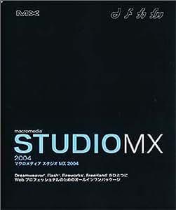 Macromedia Studio MX 2004 日本語版