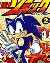 ダッシュ&スピン超速ソニック 第2巻 (てんとう虫コミックス)