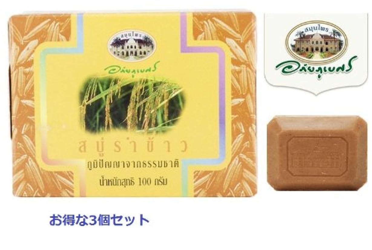 収穫追放する豊富にビタミンたっぷり 米ぬか(ライスブラン)石鹸 お得な3個セット チャオプラヤ?アバイブーベ病院ハーブ製品研究開発プロジェクト品 海外直送