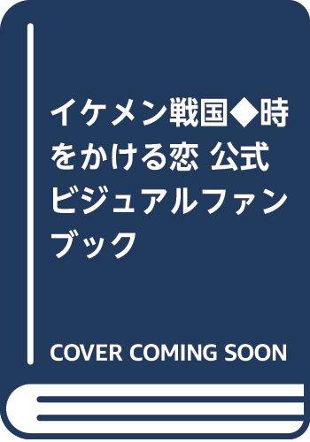 イケメン戦国◆時をかける恋 公式ビジュアルファンブック