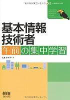 基本情報技術者 午前の集中学習 (LICENCE BOOKS)