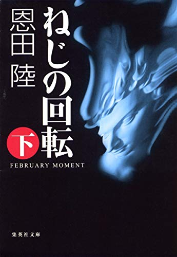ねじの回転 下 FEBRUARY MOMENT (集英社文庫)の詳細を見る