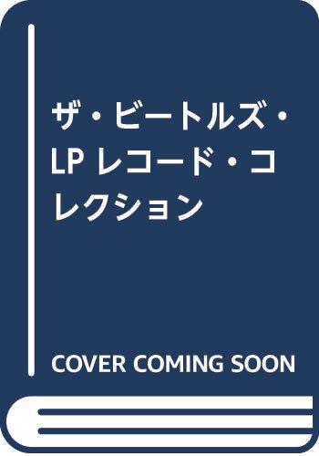 ザ・ビートルズ・LPレコード・コレクション全国版 21号 ([バラエティ]) デアゴスティーニ・ジャパン