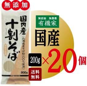 昔ながらの蕎麦 無添加 国産 十割 そば 200g×20個★ 送料無料 宅配便 ★ 小麦粉や食塩をまったく使用せずにつくった、北海道産そば粉100%のおそばです。