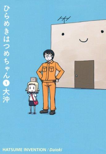 ひらめきはつめちゃん 1 (コミックブレイド)