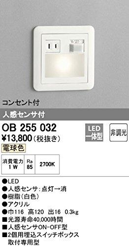 オーデリック/ODELIC/フットライト/OB255032