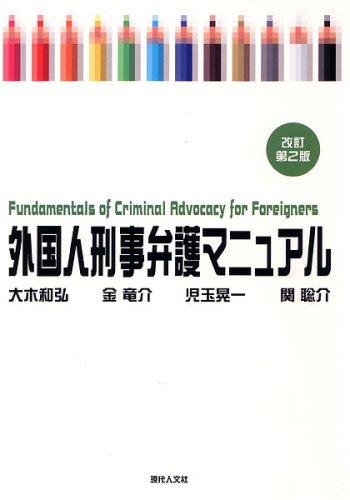 外国人刑事弁護マニュアルの詳細を見る