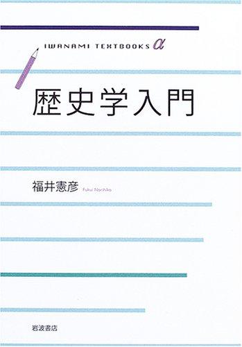 歴史学入門 (岩波テキストブックスα)の詳細を見る