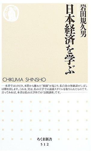 日本経済を学ぶ (ちくま新書)の詳細を見る
