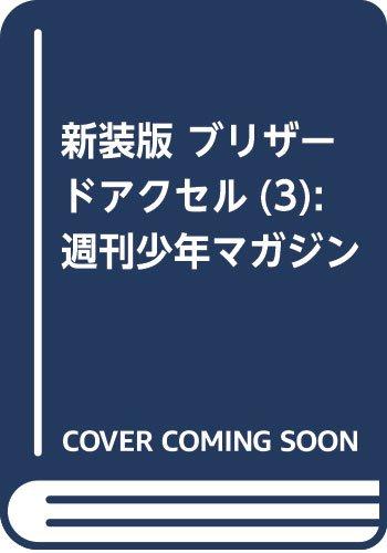 新装版 ブリザードアクセル/3巻