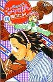 焼きたて!!ジャぱん (19) (少年サンデーコミックス)