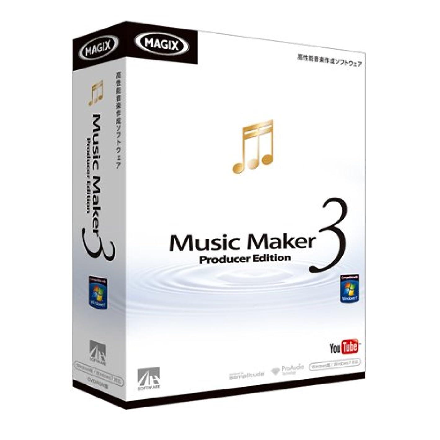分解するキャンパス発明Music Maker 3 Producer Edition