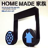 アイコトバはア・ブラ・カダ・ブラ 〜HOME MADE 家族 vs 米米CLUB〜 / HOME MADE 家族