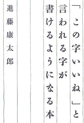 読書感想文 『「この字いいね」と言われる字が書けるようになる本』進藤康太郎