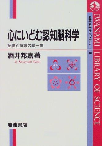 心にいどむ認知脳科学―記憶と意識の統一論 (岩波科学ライブラリー (48))の詳細を見る