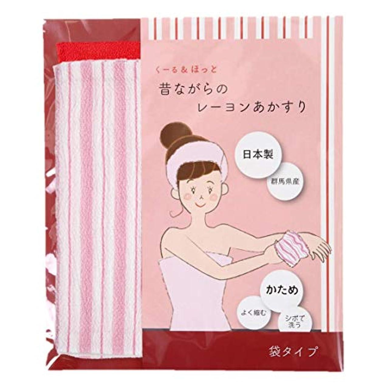 強度葬儀知的くーる&ほっと 昔ながらのレーヨン袋あかすり 2枚セット(ピンクストライプ&赤) 日本製(群馬県で製造) お試し用2枚組