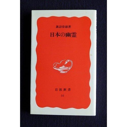 日本の幽霊 (岩波新書)の詳細を見る