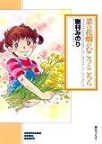 菜の花畑のむこうとこちら (ソノラマコミック文庫)