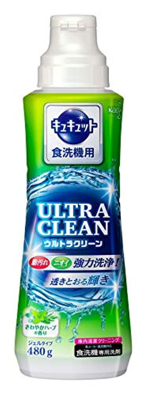 重力なに因子キュキュット ウルトラクリーン 食器用洗剤 食洗機用 さわやかハーブの香り 本体 480g